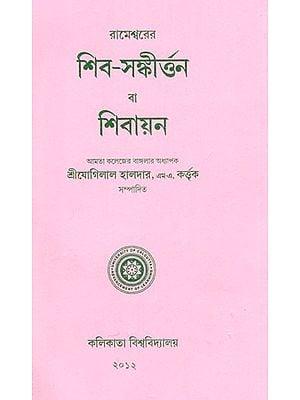 Shiv- Sankirtan or Shivayan (Bengali)