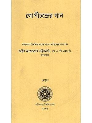 Gopichandrer Gaan (Bengali)