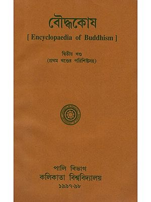 Baudhakosh (Encyclopaedia of Buddhism Second Part  with 1st Part Appendix in Bengali)