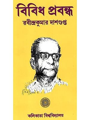 Vividh Prabandho- Ravindra Kumar Dasgupta (Bengali)