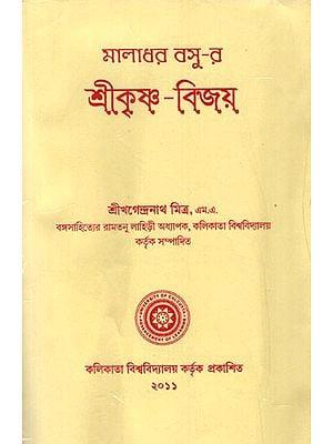 Sri Krishna- Vijay Maladhar Basu (Bengali)