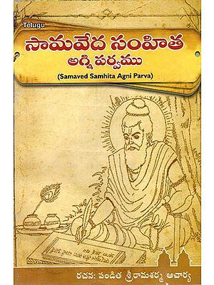 Samaved Samhita Agni Parva (Telugu)