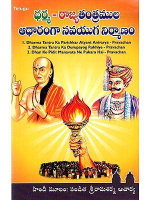 Discourse on Dharma Tantra (Telugu)