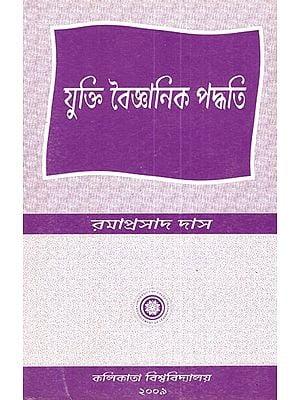 Yukti Vaigyanik Paddhati (Bengali)
