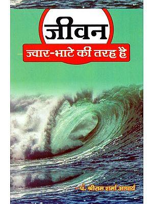जीवन ज्वार- भाटे की तरह है- Life is Like a Tidal Eruption