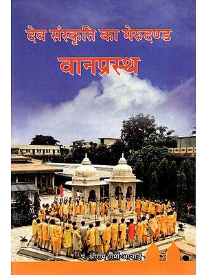 देव संस्कृति का मेरुदण्ड वानप्रस्थ- Vanaprastha The Backbone of Dev Culture