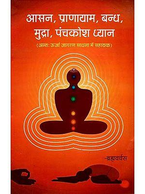 आसन, प्राणायाम, बन्ध, मुद्रा, पंचकोश ध्यान : Asana, Pranayama, Bandha, Mudra, Panchkosha Meditation