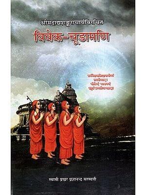 विवेक-चूडामणि - Viveka Chudamani