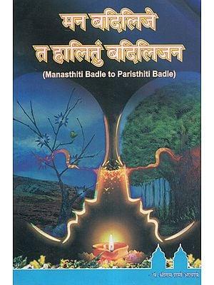 Manasthithi Badle To Paristhiti Badle (Sindhi)