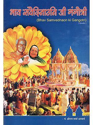 Gangotri Of Sentiments (Sindhi)
