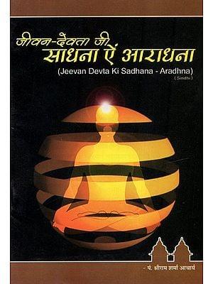 Worship- The God of Life (Sindhi)