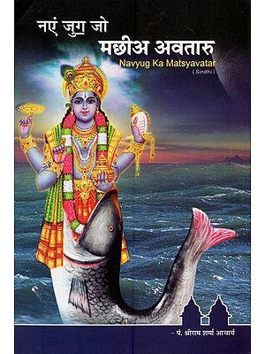 Navyug Ka Matsyavatar (Sindhi)