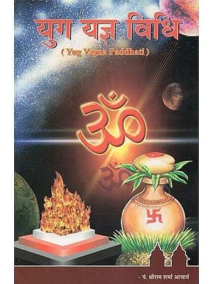 Yug Yagna Paddhati (Sindhi)