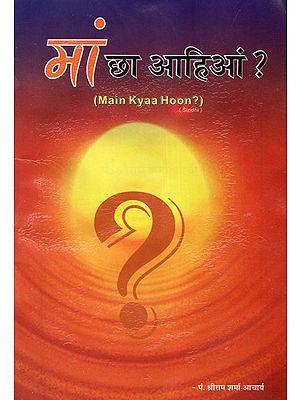 What Am I? (Sindhi)