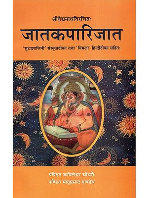 जातकपारिजात - Jataka Parjijata Of Sri Daivajna Vaidyanatha