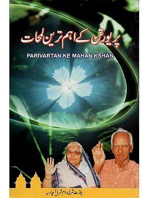 Parivartan Ke Mahan Kshan (Urdu)