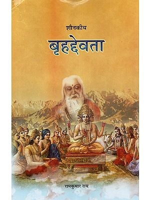 बृहद्देवता - The Brhad-Devata Attributed To Saunaka- A Summary Of The Dieties and Myths Of The Rigveda