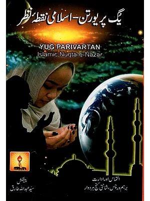 Yug Parivartan - Islamic Nuqta -e-Nazar (Urdu)