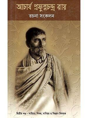 Acharya Prafula Chandra Roy (Compilation of Essays Volume 2 in Bengali )