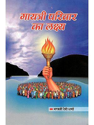 गायत्री परिवार का लक्ष्य- Goal of Gayatri Family