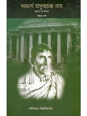 Acharya Prafula Chandra Roy (Compilation of Essays Volume 5 in Bengali )