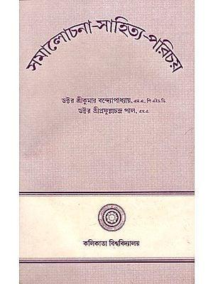 Samalochana- Sahitya- Parichay (Part- 1, An Old and Rare Book in Bengali)