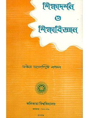 Shiksha Darshan  O  Shiksha Vigyan (Bengali)