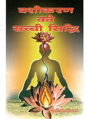 वशीकरण की सच्ची सिद्धि- True Accomplishment of Vashikaran