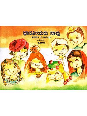 We Indians (Kannada)