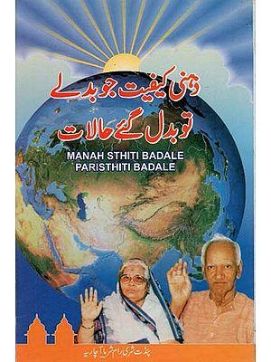 Manah Sthiti Badale Paristhiti Badale (Urdu)