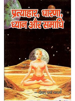 प्रत्याहार, धारणा, ध्यान और समाधि : Pratyahara, Dharana, Dhyana and Samadhi