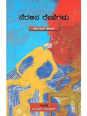 Neralina Rekhegalu (Kannada)