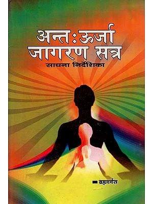 अन्तः ऊर्जा जागरण सत्र साधना निर्देशिका : Inside Energy Awakening Session Sadhana Guide