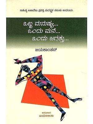Obba Manushya... Ondu Mane... Ondu Jagattu (Kannada)