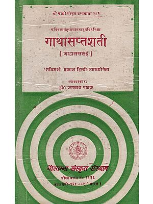 गाथासप्तशती - Gatha Saptshati (An Old Book)