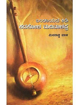 Bandayada Kidi Kadakola Madivalappa (Kannada)