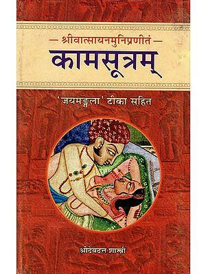 कामसूत्रम् - Kama Sutra