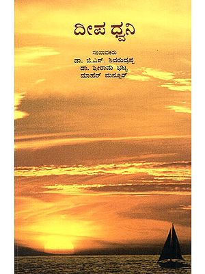 Voices Of Light (Kannada)