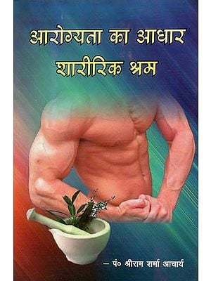 आरोग्यता का आधार शारीरिक श्रम : Physical Work on the Basis of Health