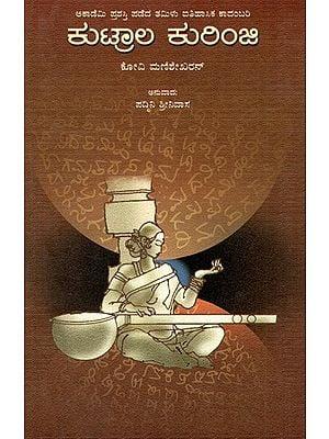 Kutrala Kurinji (Kannada)