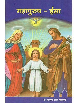 महापुरुष - ईसा : Great Man - Jesus