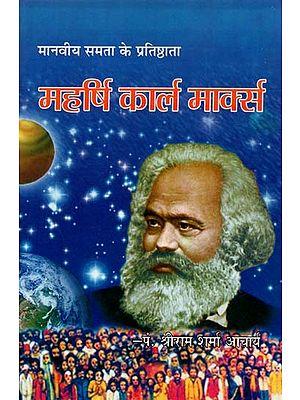 महर्षि कार्ल मार्क्स : Maharishi Karl Marx