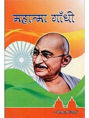 महात्मा गाँधी : Mahatma Gandhi