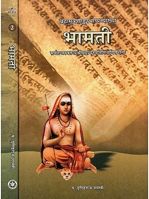 भामती - Bhamati- A Gloss On Shankara Bhashya By Vachaspati Misra (Set Of Two Volumes)