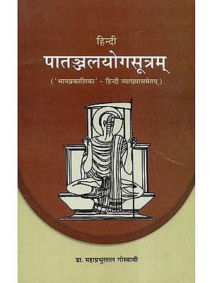 पातञ्जलयोगसूत्रम् - Patanjala Yoga Sutram