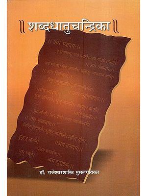 शब्दधातुचन्द्रिका  - Shabda Dhatu Chandrika