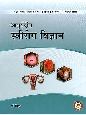 आयुर्वेदीय स्त्रीरोग विज्ञान - Ayurvedic Gynecology