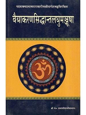 वैयाकरणसिद्धान्तलघुमञ्जूषा - Vaiyakarana- Siddhanta- Laghu- Manjusa Of Nagesh Bhatta (An Old Book)