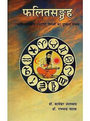 फलितसङ्ग्रह   (ज्योतिषशास्त्रीय उपयोगी विषयों का एकल संचय)- FalitSangreh (Collection of Useful Astrological Topics)