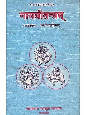 गायत्रीतन्त्रम् - Gayatri Tantram Of Sri Sankara (An Old and Rare Book)